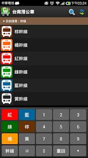 台南搭公車 - 即時動態時刻表查詢