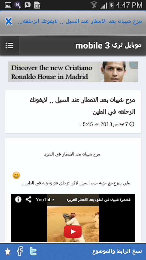 برودكاست موبايل 3- screenshot
