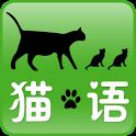 猫语 icon