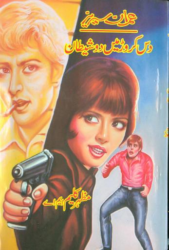 10 Kror Me 2 Shetan-Imran Srs