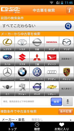 中古車カーセンサーnet 1.5.0   app screenshot