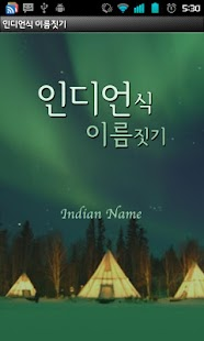 ☆ 인디언 이름짓기 - screenshot thumbnail