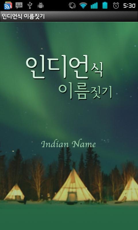 ☆ 인디언 이름짓기- screenshot