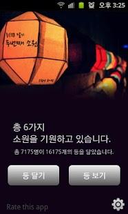 등(燈)-두번째 소원 - screenshot thumbnail