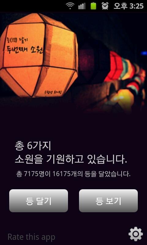 등(燈)-두번째 소원 - screenshot
