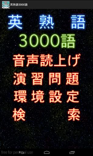 英語学習 聞いて覚える英熟語3000語+