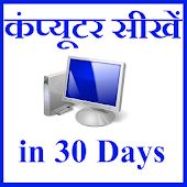 Computer Course in 30 days