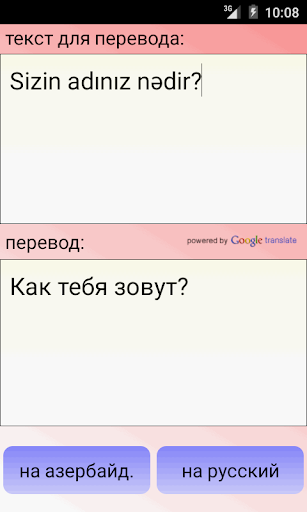 玩書籍App|ロシアアゼルバイジャン翻訳免費|APP試玩