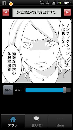 【免費漫畫App】[無料漫画]嘘のような本当にあった実体験マンガ vol.3-APP點子
