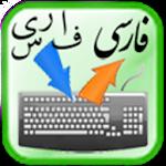 Farsi Nevis Keyboard 1.0.0.3 Apk
