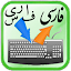 Farsi Nevis Keyboard 1.0.0.3 APK for Android