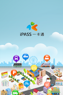 iPASS一卡通- screenshot thumbnail