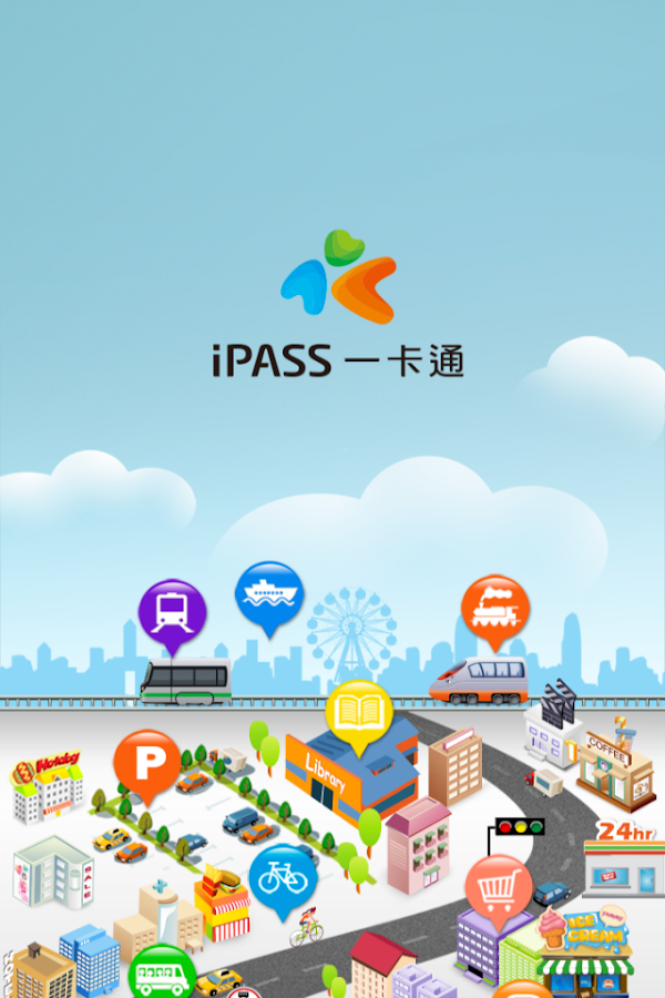 iPASS一卡通- screenshot