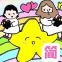 漫画圣经 耶稣 COMIC BIBLE 简体全书版