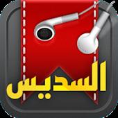 مصحف السديس - ALSUDAIS QURAN