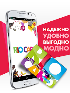 RioCard screenshot 0