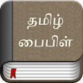 Tamil Bible APK for Kindle Fire