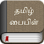 Tamil Bible 2.5.3 APK for Android