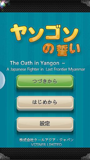 ミャンマー語文字アプリ「ヤンゴンの誓い」