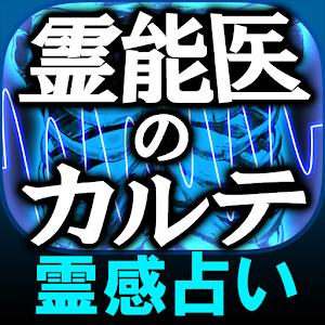 【霊感占い】霊能医のカルテ Dr.吉濱 娛樂 LOGO-玩APPs