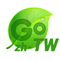中國台灣倉頡\速成\注音\筆劃for GO Keyboard