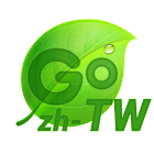 中國台灣倉頡\速成\注音\筆劃for GO Keyboard icon