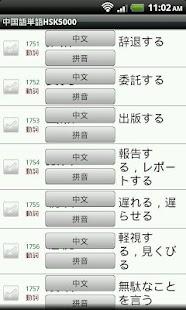 玩免費教育APP|下載中国語単語HSK5000 app不用錢|硬是要APP