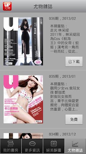 【免費生活App】尤物雜誌-APP點子