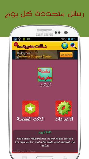 玩漫畫App|نكت مغربية 100%免費|APP試玩