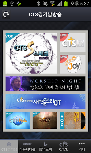 玩媒體與影片App|CTS 경기남부방송免費|APP試玩