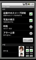 Screenshot of Bisei Tokei