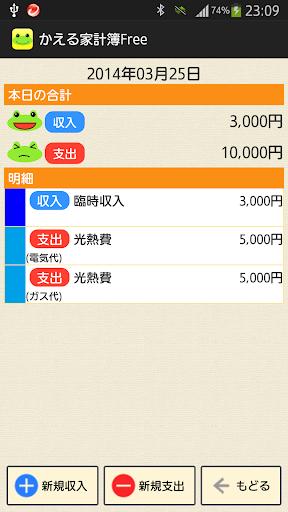 玩財經App|かえる家計簿Free免費|APP試玩