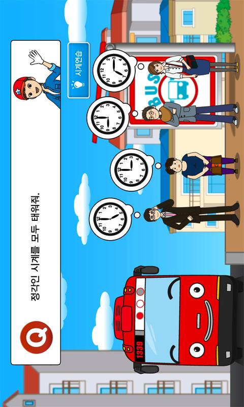 타요 운행놀이 - screenshot