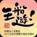 王船遊 icon