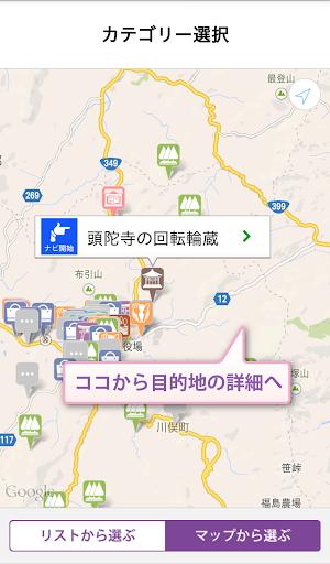 【免費旅遊App】指さしナビ ~川俣町~-APP點子
