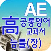 고등 공통영어 영단어 능률(장)