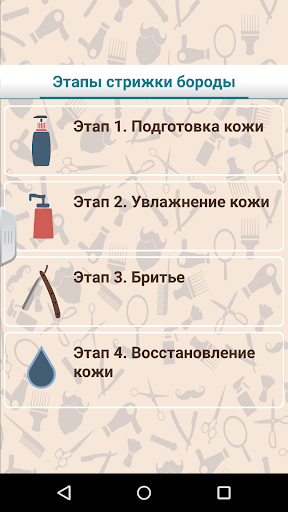 【免費健康App】Книга Бородача: Пособие-APP點子