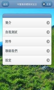 中醫聲線體質與宜忌  中医嗓音体质与保健 - screenshot thumbnail