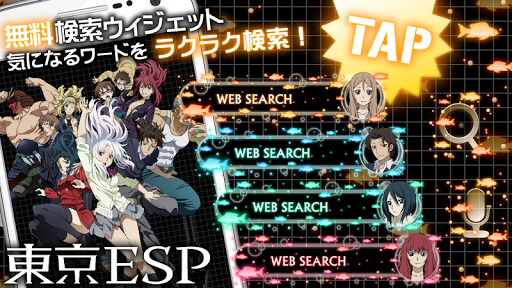 東京ESP検索-簡単操作で話題を検索-無料