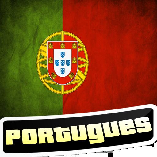 學習葡萄牙語 LOGO-APP點子