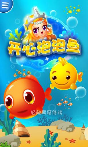 開心泡泡魚Bubble Fish Fun