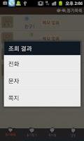 Screenshot of 동기수첩 - 보고싶은 학교 친구들..