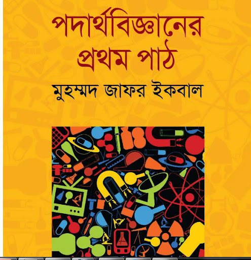 Bangla Physics by Zafar Iqbal