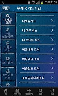 우체국 카드지갑 - screenshot thumbnail