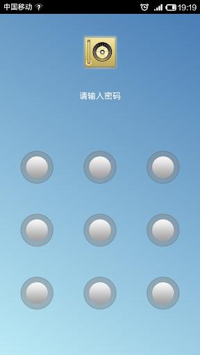 星月金锁 - 密码管理器