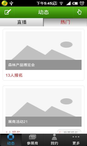 【免費社交App】森博会-APP點子