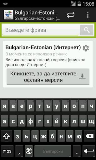 Български-Естонски Dictionary