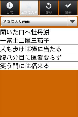 故事ことわざの辞典- screenshot