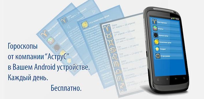 АструС - астрологические программы для андроид