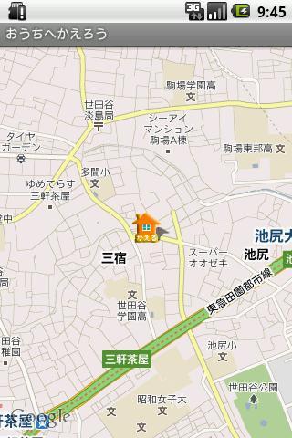 おうちへかえろう- screenshot